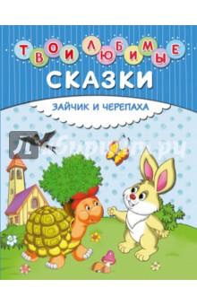 Купить Твои любимые сказки. Зайчик и черепаха ISBN: 978-5-699-83065-7