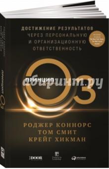 Принцип Оз. Достижение результатов через персональную и организационную ответственность - Коннорс, Смит, Хикман