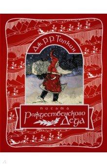 Толкин Джон Рональд Руэл - Письма Рождественского деда обложка книги