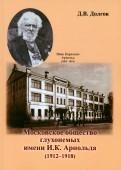 Дмитрий Долгов: Московское общество глухонемых имени И.К. Арнольда (1912  1918)