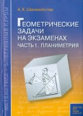 Александр Шахмейстер - Геометрические задачи на экзаменах. Часть 1. Планиметрия обложка книги