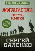 Сергей Баленко: Афганистан. Честь имею!