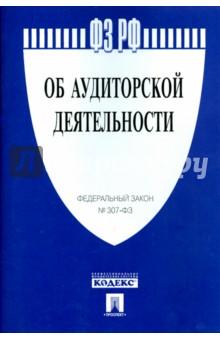 Федеральный закон Российской Федерации Об аудиторской деятельности № 307-ФЗ