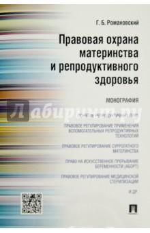 Правовая охрана материнства и репродуктивного здоровья. Монография - Георгий Романовский