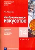 Ирина Кашекова: Изобразительное искусство. 14 классы. Примерная рабочая программа по учебному предмету