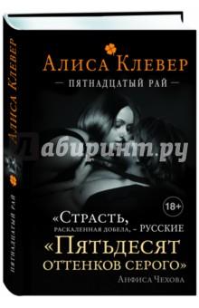 Купить Алиса Клевер: Пятнадцатый рай ISBN: 978-5-699-84190-5