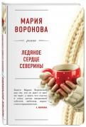 Мария Воронова: Ледяное сердце Северины