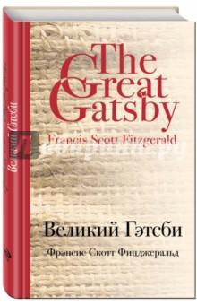 Купить Фрэнсис Фицджеральд: Великий Гэтсби ISBN: 978-5-699-84232-2