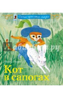 Купить Шарль Перро: Кот в сапогах ISBN: 978-5-699-82386-4