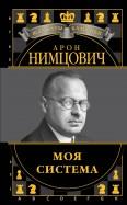 Арон Нимцович: Арон Нимцович. Моя система