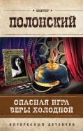 Виктор Полонский: Опасная игра Веры Холодной