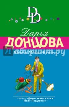 Яблоко Монте-Кристо - Дарья Донцова