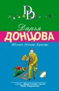 Дарья Донцова - Яблоко Монте-Кристо обложка книги