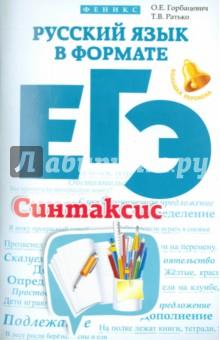 Купить Горбацевич, Ратько: Русский язык в формате ЕГЭ. Синтаксис ISBN: 978-5-222-26079-1