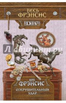 Купить Дик Фрэнсис: Сокрушительный удар ISBN: 978-5-699-82498-4