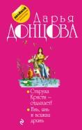 Дарья Донцова - Старуха Кристи - отдыхает! Инь, янь и всякая дрянь обложка книги