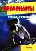 Беседы с ребенком. Космонавты. Комплект карточек обложка книги