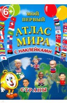 Купить Мой первый атлас мира с наклейками. Страны ISBN: 978-5-94050-033-9