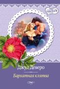 Джуд Деверо - Бархатная клятва обложка книги