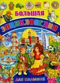 Анселми, Барсотти - Большая энциклопедия для малышей обложка книги