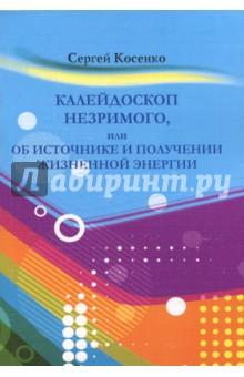 Калейдоскоп незримого - Сергей Косенко