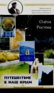 Олена Ростова: Путешествие в наш Крым! Публицистика