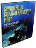 Крупнейшие кораблекрушения мира. Книга для дайверов