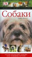 Брюс Фогл: Собаки. Полная энциклопедия