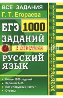 Галина Егораева: ЕГЭ. Русский язык. 1000 заданий с ответами. Все задания части 1  - купить со скидкой