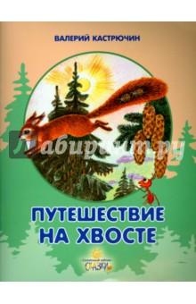 Путешествие на хвосте - Валерий Кастрючин