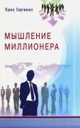 Павел Сергиенко: Мышление миллионера