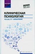 Воронцов, Труфанова, Шевырева: Клиническая психология. Учебник