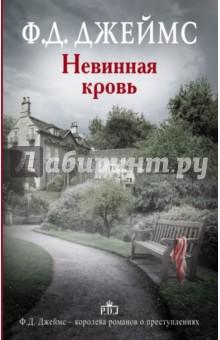 Невинная кровь - Филлис Джеймс