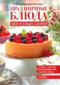 Елена Францева-Костенко: Праздничные блюда без особых хлопот