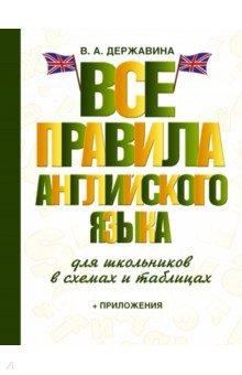 Купить Виктория Державина: Все правила английского языка для школьников в схемах и таблицах ISBN: 978-5-17-092035-8