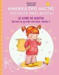 Оксана Стази - Книжка про Настю. Что Настя умеет делать? обложка книги