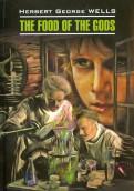 Герберт Уэллс: The Food of the Gods