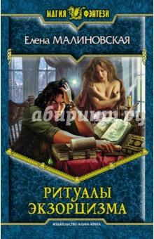 Купить Елена Малиновская: Ритуалы экзорцизма ISBN: 978-5-9922-2113-8
