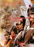 Артем Черниловский: Отечественная история. Учебное пособие