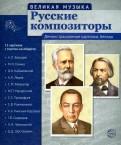Т. Цветкова: Русские композиторы. 12 демонстрационных картинок с текстом на обороте