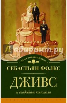 Дживс и свадебные колокола - Себастьян Фолкс