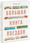 Джон Портер: Большая книга поездов