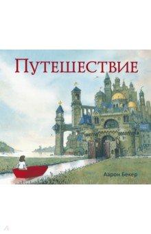 Сказка андерсена злой князь читать