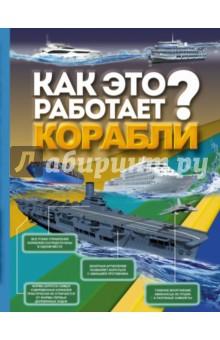 Купить Вячеслав Ликсо: Корабли ISBN: 978-5-17-090378-8