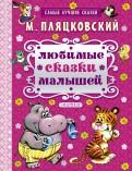 Михаил Пляцковский - Любимые сказки малышей обложка книги