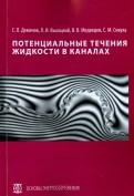 Деменок, Высоцкий, Медведев: Потенциальные течения жидкости в каналах