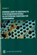Ханс Зеттлер: Влияние свойств поверхности и распределения потока на загрязнение поверхностей теплообмена
