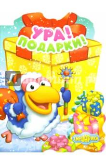 Купить Ура! Подарки! ISBN: 978-5-378-25400-2