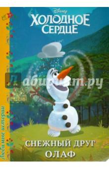 Дисней. Любимые истории. Снежный друг Олаф