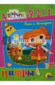 Купить Цифры ISBN: 978-5-378-25210-7